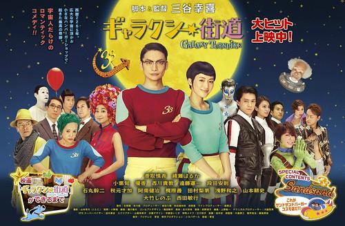 FireShot Capture 76 - 映画『ギャラクシー街道』公式サイト - http___galaxy-kaido.com_
