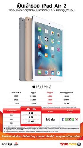 แพ็กเกจ iPad Air 2 สำหรับนักเรียน นิสิต นักศึกษา