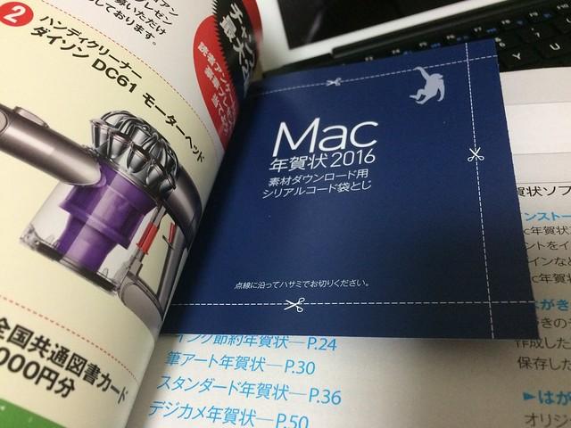Mac年賀状
