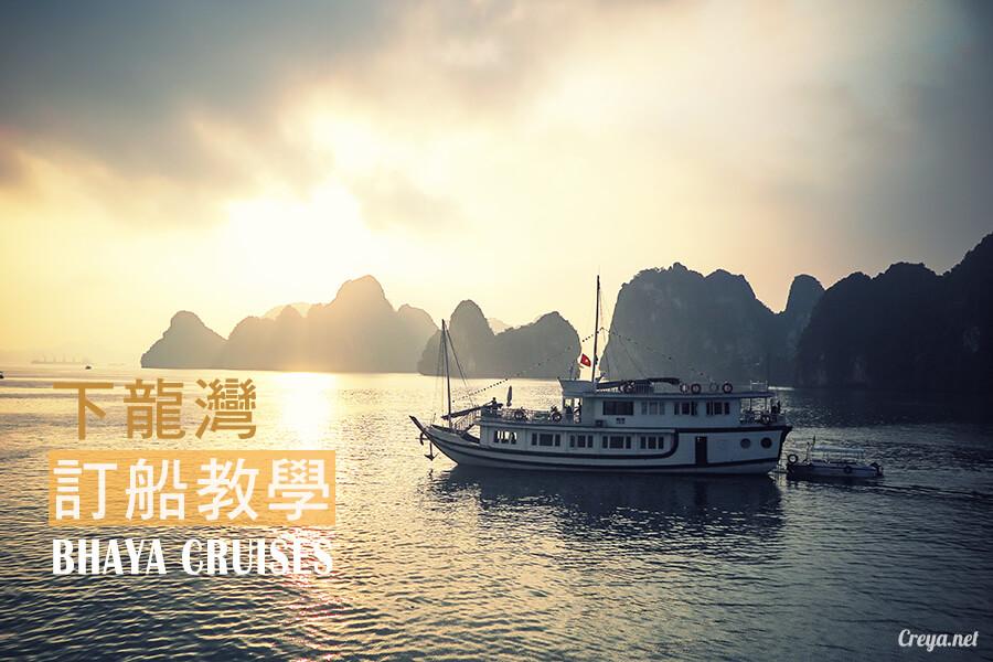 2017.7.8| 越南情願一直玩| 睡在世界遺產中,下龍灣 Bhaya Cruises 郵輪線上訂票教學 01.jpg