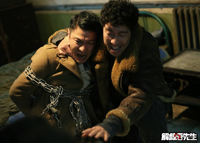 Andy Lau Saving Mr Wu