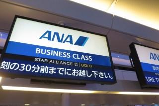 ANAアメックスゴールド・ビジネスクラスカウンター