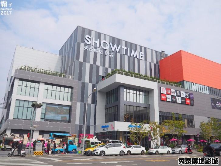 32453708986 3b653a8b59 b - 台中秀泰廣場影城站前店,S1館年前開始營業~