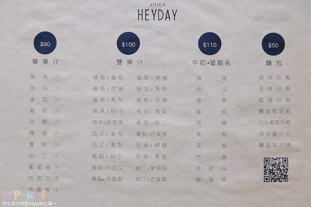 2015.09 台中Heyday