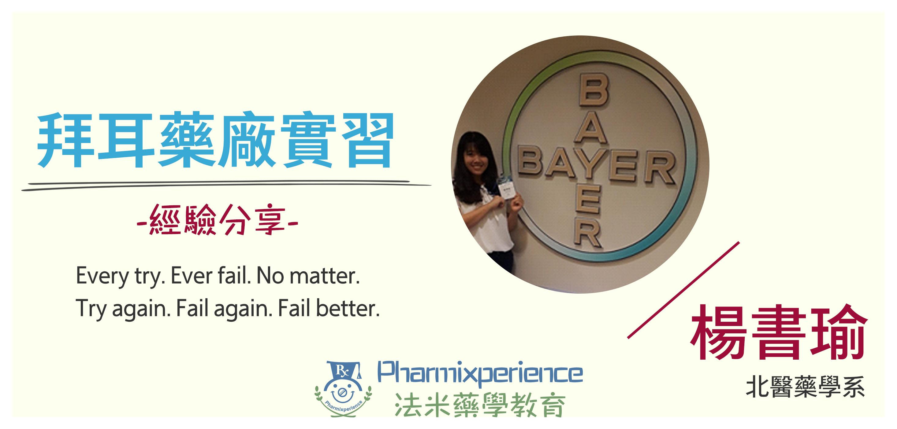 拜耳藥廠實習-楊書瑜-經驗分享-法米藥學教育