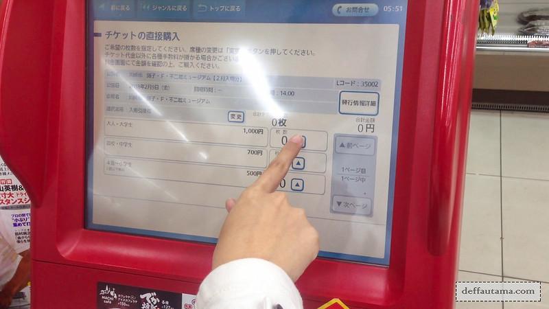 Doraemon Museum - Memilih Jumlah Tiket 2