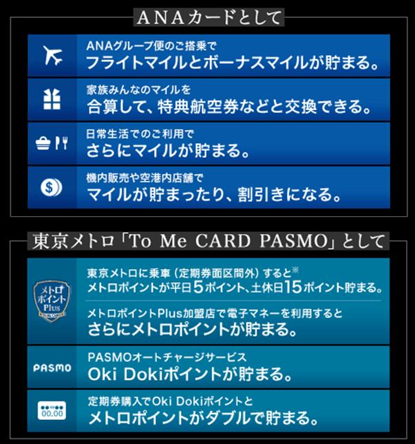 180320 ソラチカ(ANA To Me CARD PASMO JCB)の特徴