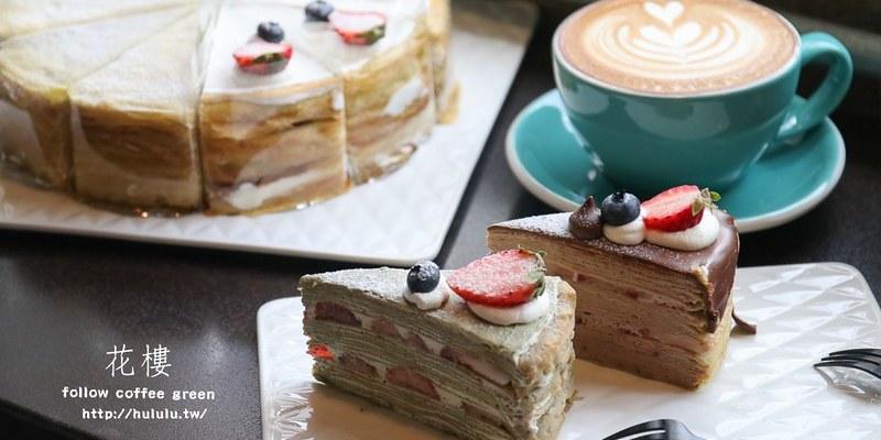台南美食甜點飲品 千層蛋糕堆疊的幸福感,柔軟細緻~花樓二店限定風味!「花樓follow coffee green」民權路 永樂市場 台南甜點 