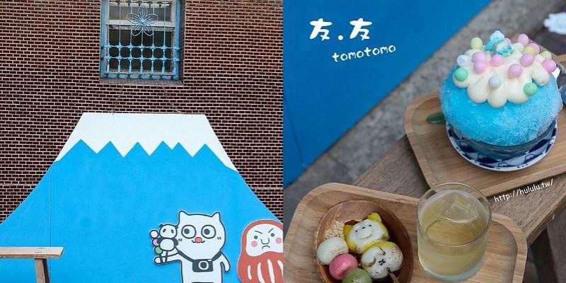 台南美食冰品 超萌友友2號店!可愛日式富士山冰品超吸晴。『友.友tomotomo2號成功店』 成功路 台南火車站 