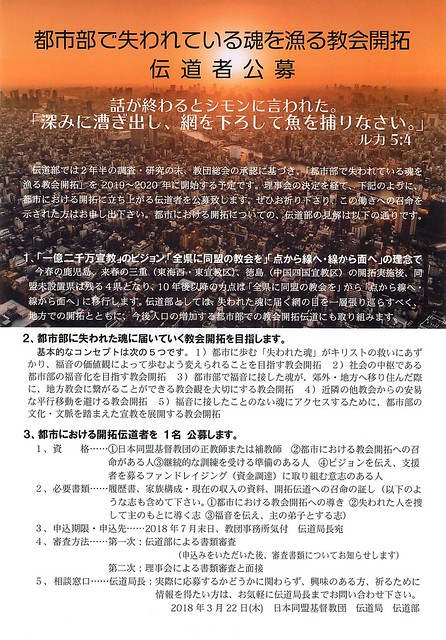都市における開拓伝道者の公募1