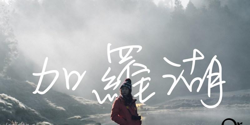 宜蘭秘境|加羅湖,巨木登山口進入,穿過泥巴地找尋仙女散落的珍珠,加羅湖健行紮營