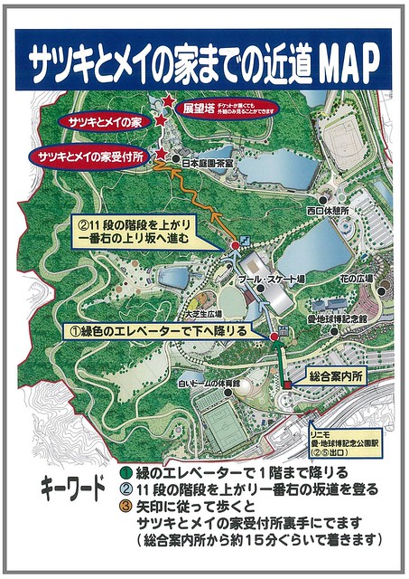 Walking route to Satsuki and Mei's House