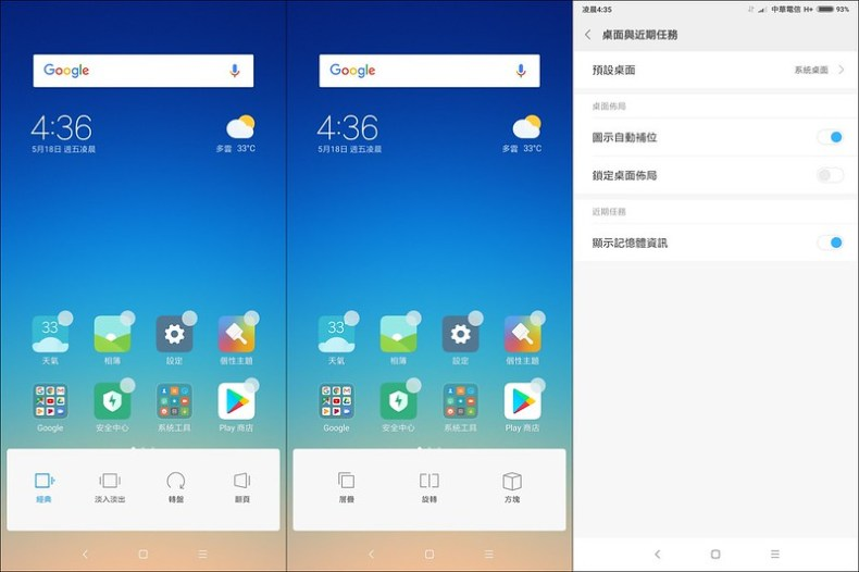 Screenshot_2018-05-18-04-36-16-635_com.miui.home-side