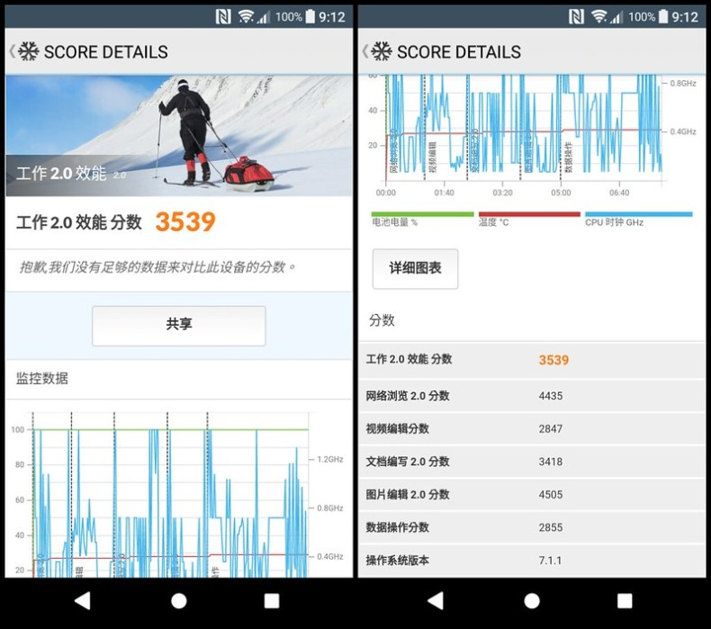 Screenshot_20180217-091251-side