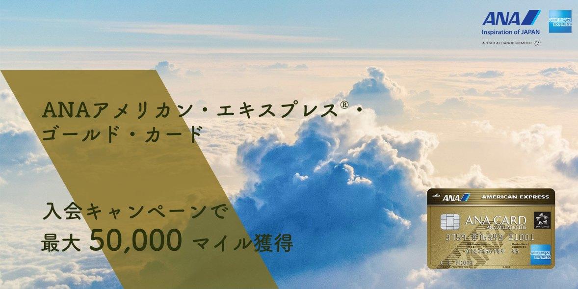 ANAアメックス・ゴールド・カード
