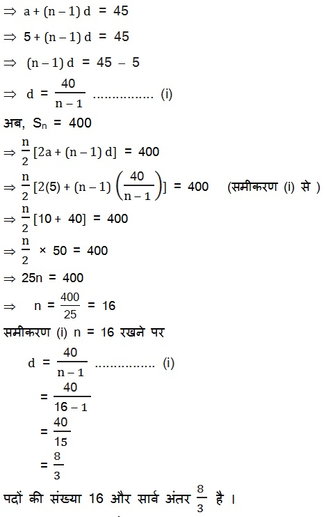 NCERT Solutions For Class 10 Maths PDF Free Hindi Medium 5.1 50