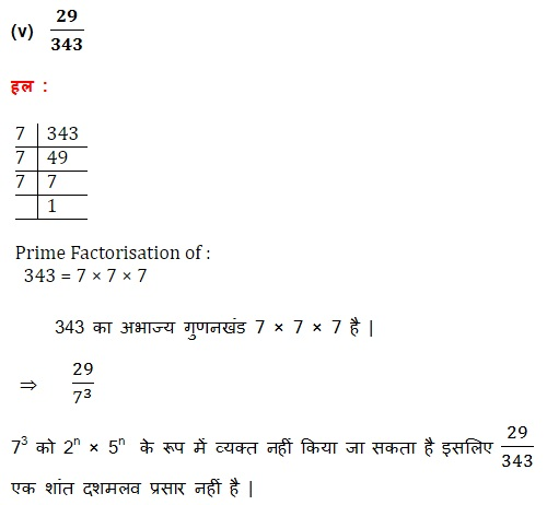 NCERT Textbook Solutions For Class 10 Maths Hindi Medium Real Numbers 1.2 27