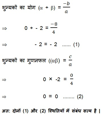 NCERT Maths Textbook Solutions For Class 10 Hindi Medium Chapter 2 Polynomial 2.2 14