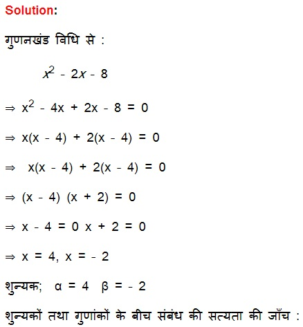 Solutions For Maths NCERT Class 10 Hindi Medium Chapter 2 Polynomial 2.2 7