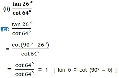 NCERT Solutions for Class 10 Maths Chapter 8 Introduction to Trigonometry (Hindi Medium) 8.1 23