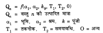 NCERT Solutions for Class 12 Microeconomics Chapter 3 Production and Costs (Hindi Medium) 1