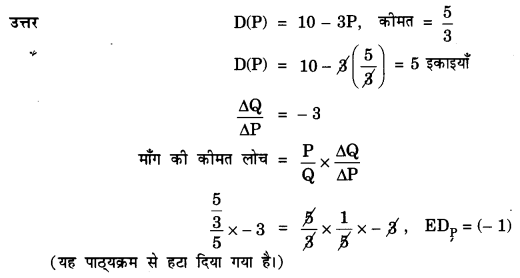 NCERT Solutions for Class 12 Microeconomics Chapter 2 Theory of Consumer Behavior (Hindi Medium) 23