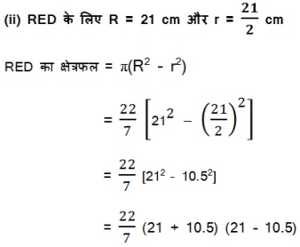 NCERT Maths Solutions For Class 10 Areas Related to Circles 2