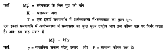 NCERT Solutions for Class 12 Macroeconomics Chapter 3 Money and Banking (Hindi Medium) 3.1