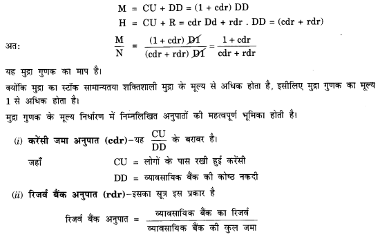 NCERT Solutions for Class 12 Macroeconomics Chapter 3 Money and Banking (Hindi Medium) 11