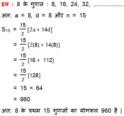 Maths NCERT Solutions For Class 10 5.1 59