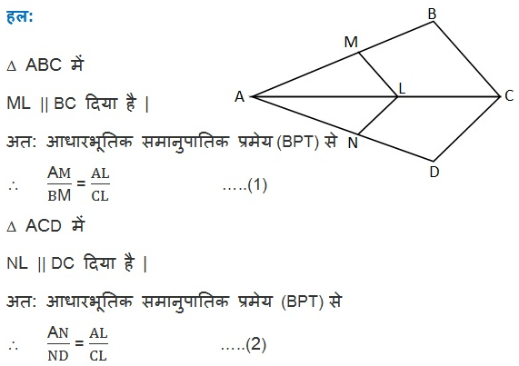 Maths Solutions For Class 10 NCERT Hindi Medium 6.1 9
