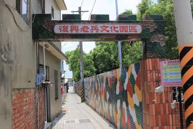 永康復興老兵文化園區 (1)