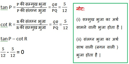 NCERT Solutions for Class 10 Maths Chapter 8 Introduction to Trigonometry (Hindi Medium) 8.1 4