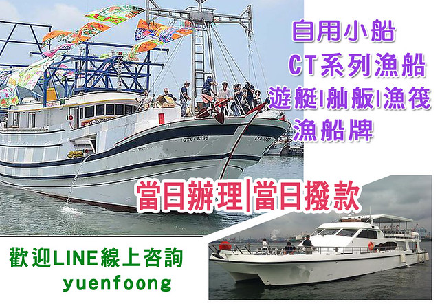 漁船借款,漁船借錢,東港當舖,船泊借款