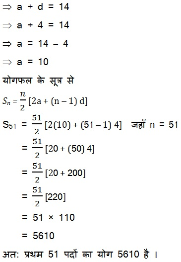 NCERT Books Solutions For Class 10 Maths PDF Hindi Medium 5.1 53