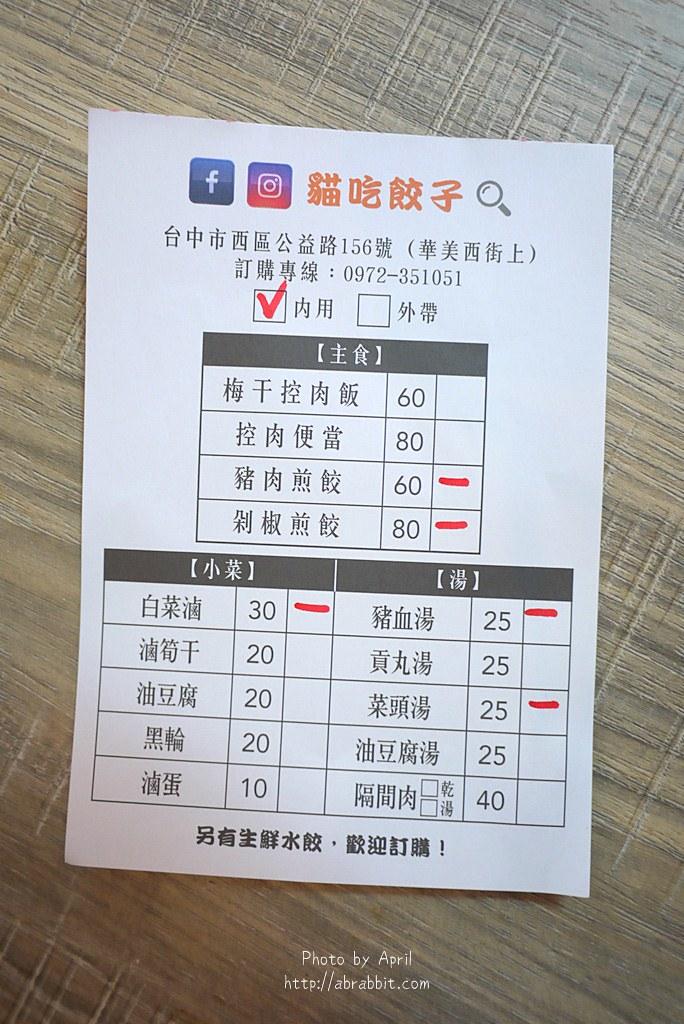 29193566788 aebaa52d1f b - 台中煎餃推薦|貓吃餃子-傳說中的流氓煎餃,公益路銅板美食(已歇業)