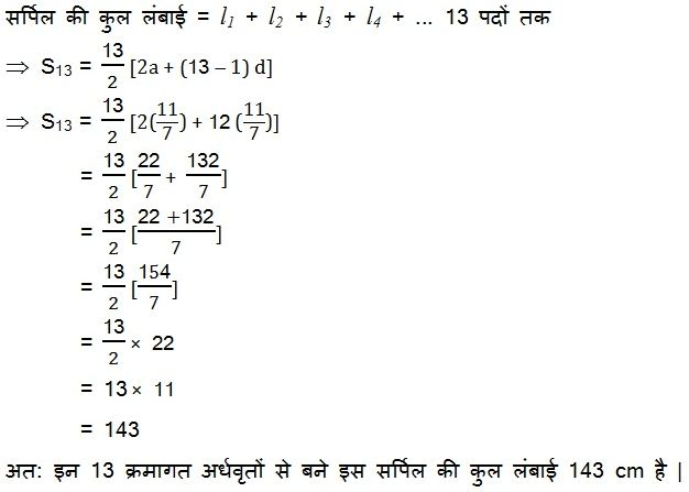 NCERT Books Solutions For Class 10 Maths Hindi Medium 5.1 66