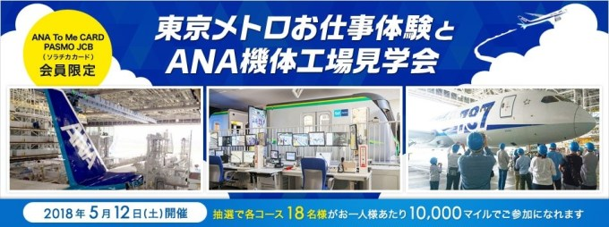 180721 ANA機体工場見学会と東京メトロお仕事体験