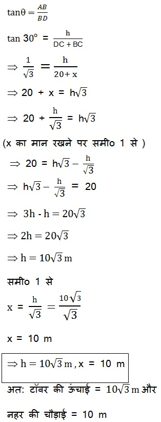 NCERT Maths Solutions For Class 10 Some Applications of Trigonometry (Hindi Medium) 9.1 23