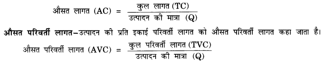 NCERT Solutions for Class 12 Microeconomics Chapter 3 Production and Costs (Hindi Medium) 14