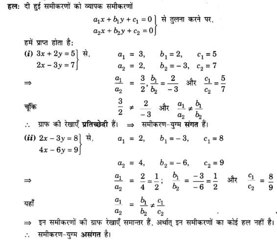 UP Board Solutions for Class 10 Maths Chapter 3 page 55 3