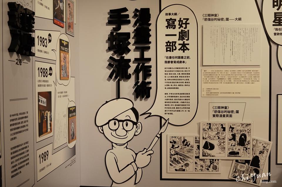 手塚治虫書店10.JPG