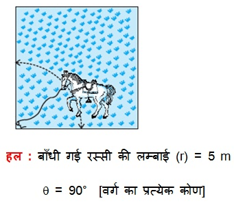 Maths NCERT Solutions For Class 10 Areas Related to Circles 22