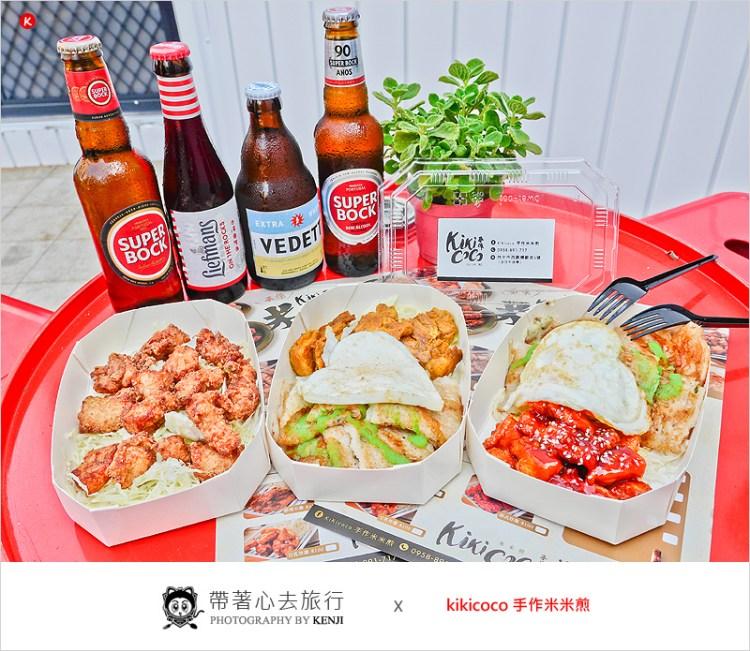 台中西區外帶小吃   KiKicoco手作米米煎。不一樣的米食小吃,異國口味獨特又有新意。