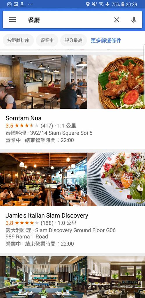 曼谷美食餐廳 Somtam Nua (7)