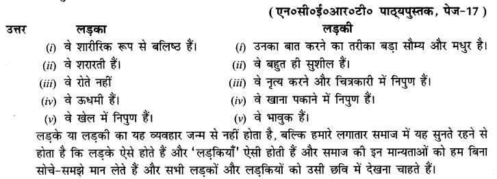 NCERT Solutions for Class 6 Social Science Civics Chapter 2 (Hindi Medium) 4