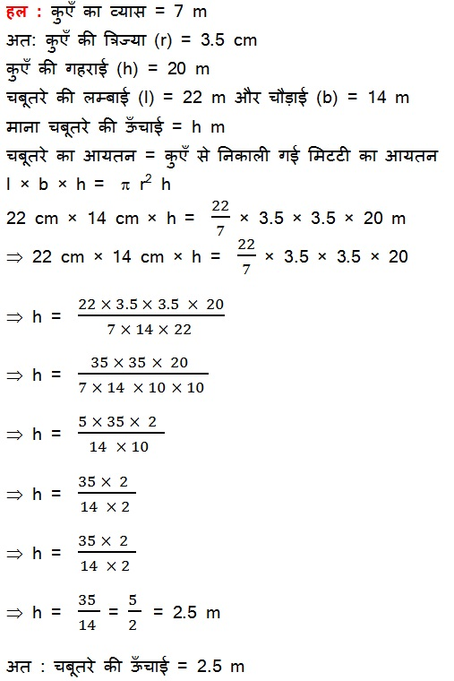 Maths NCERT Solutions For Class 10 Surface Areas and Volumes 13.1 41