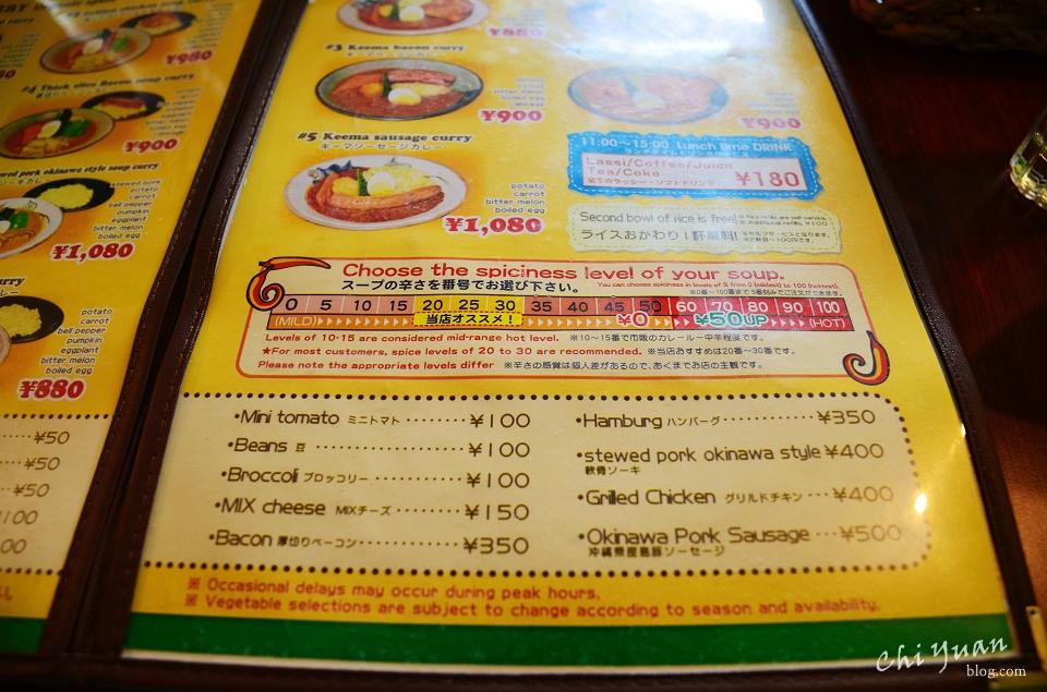 沖繩黑糖咖哩AJITOYA10.JPG