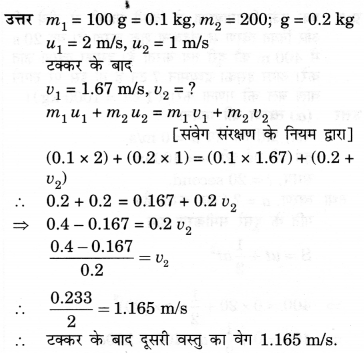 NCERT Solutions for Class 9 Science Chapter 9 (Hindi Medium) 3