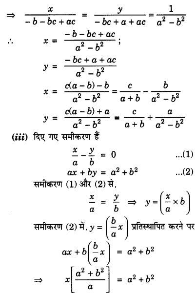 NCERT Solutions for class 10 Maths Chapter 3 Exercise 3.6 in Hindi medium pdf
